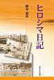 ヒロシマ日記