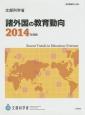 諸外国の教育動向 2014
