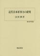 近代日本軍事力の研究
