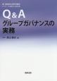 Q&Aグループガバナンスの実務