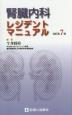 腎臓内科レジデントマニュアル<改訂第7版>