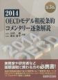 OECD モデル租税条約 コメンタリー逐条解説<第3版> 2014