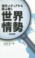 海外メディアから読み解く世界情勢 日英対訳