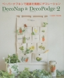 DecoNap&DecoPodge ペーパーナプキンで雑貨を素敵にデコレーション (2)
