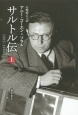 サルトル伝(上) 1905-1980