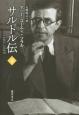 サルトル伝(下) 1905-1980