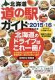 北海道 道の駅ガイド 2015-2016