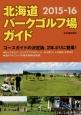 北海道パークゴルフ場ガイド 2015-2016