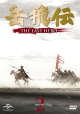 岳飛伝 -THE LAST HERO- DVD-SET2
