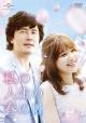 私の人生の春の日 DVD-SET1