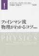 ファインマン流 物理がわかるコツ<増補版>