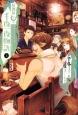 居酒屋○-まる-の千夜一夜物語(上)