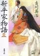 新・平家物語 (17)