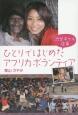 渋谷ギャル店員ひとりではじめたアフリカボランティア