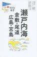 ブルーガイド てくてく歩き 瀬戸内海 倉敷・尾道・広島・宮島<第8版> 歩いて見つける日本の旅ガイド