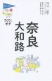 ブルーガイド てくてく歩き 奈良・大和路<第9版> 歩いて見つける日本の旅ガイド