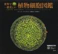 世界で一番美しい植物細胞図鑑 エディンバラ王立植物園公認