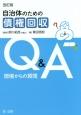 自治体のための債権回収Q&A<改訂版> 現場からの質問