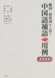 動詞・形容詞から引く 中国語補語用例20000