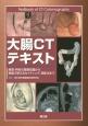 大腸CTテキスト 原理・特性の基礎知識から現場で使えるセッティング,