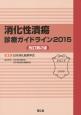 消化性潰瘍診療ガイドライン<改訂第2版> 2015