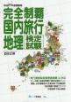 完全制覇 国内旅行 地理検定試験 平成27年