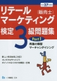 リテールマーケティング(販売士)検定3級問題集 売業の類型,マーチャンダイジング 平成27年 (1)