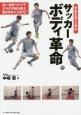 中高生のためのサッカーボディ革命 良い姿勢づくりでカラダの軸を整え強さを手に入れろ!