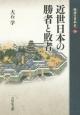 近世日本の勝者と敗者 敗者の日本史16