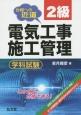 2級 電気工事施工管理 学科試験<新訂第3版> 合格への近道