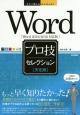 Word プロ技セレクション<決定版> Word 2013/2010対応版
