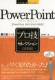 PowerPoint プロ技セレクション<決定版> PowerPoint 2013/2010対応版