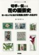 切手が伝える花の園芸史 ヨーロッパにおける発展と世界への広がり
