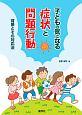 子どもの気になる症状と問題行動 背景とその対応法
