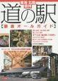 道の駅【徹底オールガイド】 東海・北陸・信州