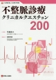 不整脈診療クリニカルクエスチョン200