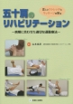 五十肩のリハビリテーション 病期に合わせた適切な運動療法