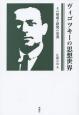 ヴィゴツキーの思想世界 その形成と研究の交流