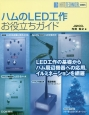 ハムのLED工作お役立ちガイド LED工作の基礎からハム周辺機器への応用,イルミネ