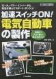 加速スイッチON!電気自動車の製作