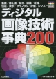 ディジタル画像技術事典200 画像&音声
