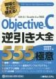 現場ですぐに使える!Objective-C逆引き大全 555の極意 iOS8/Xcode6.x対応