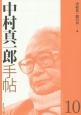 中村真一郎手帖 (10)
