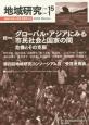 地域研究 15-1 総特集:グローバル・アジアにみる市民社会と国家の間 危機とその克服 JCAS Review