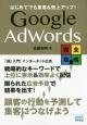 Google AdWords 完全攻略 はじめてでも集客&売上アップ!