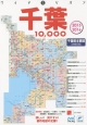 ワイドミリオン 千葉10,000 市街道路地図 2015-2016