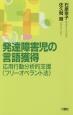 発達障害児の言語獲得 応用行動分析的支援(フリーオペラント法)