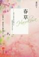 春草 道なき道を歩み続ける中国女性の半生記