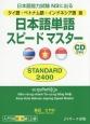 日本語単語スピードマスター STANDARD2400<タイ語・ベトナム語・インドネシア語版> 日本語能力試験N3に出る