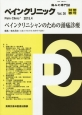 ペインクリニック 別冊春号 2015.4 ペインクリニシャンのための頭痛診療 痛みの専門誌(36)